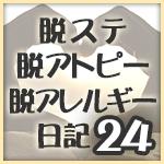 datsusute-Diary24