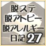 datsusute-Diary27