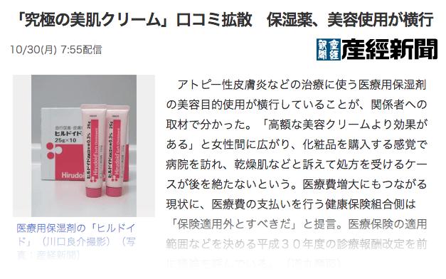 ヒルドイド ニュース 産経新聞