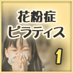 花粉症ピラティス_サムネイル-1