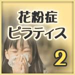 花粉症ピラティス_サムネイル-2