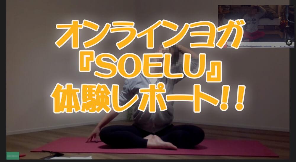 オンラインヨガ 『SOELU』 体験レポート!!